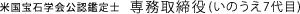 米国宝石学会公認鑑定士 専務取締役(いのうえ7代目)