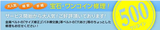 宝石・ワンコイン修理!