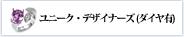 ユニーク・デザイナーズ  (ダイヤ有)