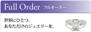 フルオーダー