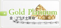 指輪 リフォーム (福岡)  金・プラチナ買取