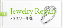 指輪 リフォーム (福岡) ジュエリー修理