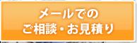 指輪 リフォーム (福岡) メールでのご相談・お見積り