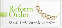 指輪 リフォーム (福岡) ジュエリーリフォーム・オーダー