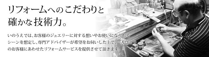 指輪 リフォーム (福岡) リフォームへのこだわりと確かな技術力