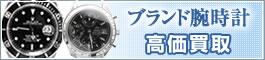 ブランド腕時計の高価買取