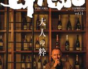 ふくおか経済増刊号「ESPRESSO(エスプレッソ)」