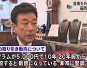 NHK「ロクいち!福岡」・FBS「めんたいplus」・日本テレビ「スッキリ!!」他