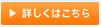 指輪 リフォーム (福岡) 詳しくはこちら