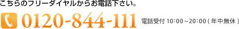 フリーダイヤル0120-844-111