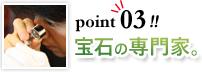 指輪 リフォーム (福岡) 宝石の専門家。
