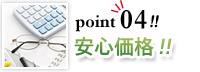 指輪 リフォーム (福岡) 安心価格