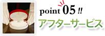 指輪 リフォーム (福岡) 充実したアフターサービス
