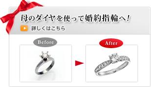 母のダイヤを使って婚約指輪へ!