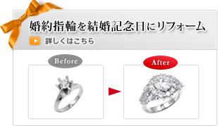 婚約指輪を結婚記念日にリフォーム