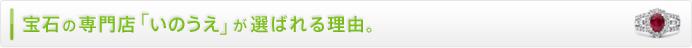 指輪 リフォーム (福岡)  宝石の専門店「いのうえ」が選ばれる理由